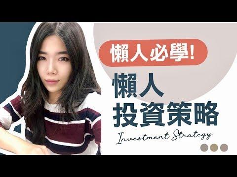 懶人必學:懶人投資法 || Ms. Selena