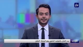 موعد العمل بالتوقيت الشتوي في الأردن - (22-10-2018)