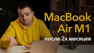 MacBook Air M1 после двух месяцев — плюсы и минусы для разработчика. Docker, производительность