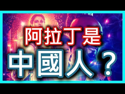 【阿拉丁神燈】,原來阿拉丁是中國人?真實的初版阿拉丁神燈的故事是怎樣的呢?Aladdin 2019,HenHenTV奇異世界 60