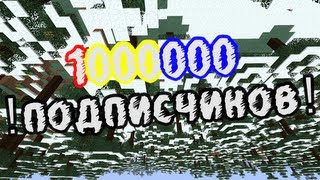 1000000 подписчиков Спасибо вам огромное 3 1 Ролик