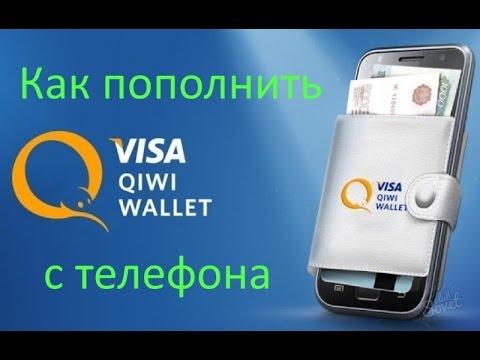 Пополнить баланс Теле2 с банковской карты
