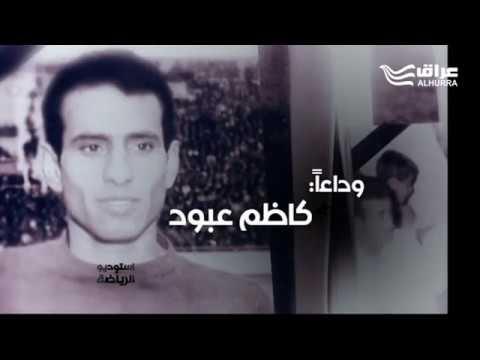 بالفيديو: برحيل كاظم عبود .. قناة  الحرة عراق تنفرد بحلقة وداعية رائعة عن الفقيد وحسام حسن يؤكد إستثنائيته