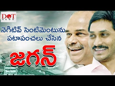 Ravali Jagan Kavali Jagan Song Trending Again | YSRCP | CM Jagan | Dot News