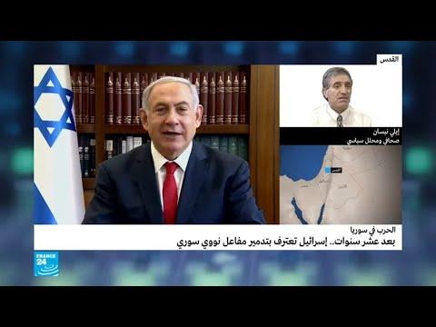 بعد عشر سنوات..إسرائيل تعترف بتدمير مفاعل نووي سوري..لماذا؟  - نشر قبل 1 ساعة