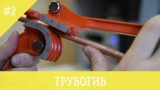 видео Трубогибы для медных труб
