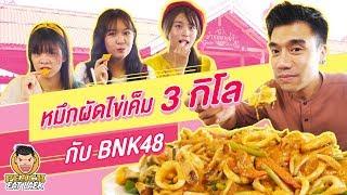 หมึกผัดไข่เค็ม 3 กิโล..กับ BNK48!! EP52 ปี2 | PEACH EAT LAEK