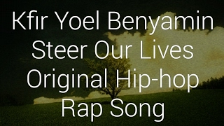 Kfir Yoel Benyamin - Steer Our Lives (Original Hip-hop Rap)