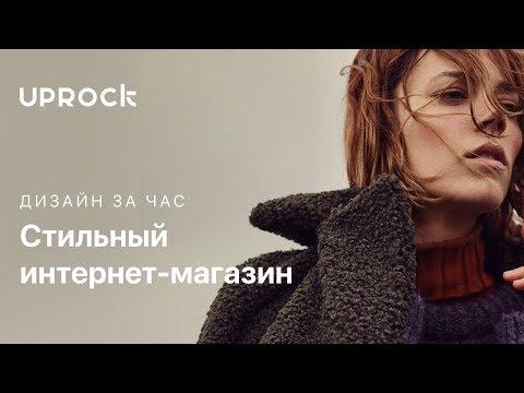 Рисуем стильный интернет-магазин #дизайн_за_час