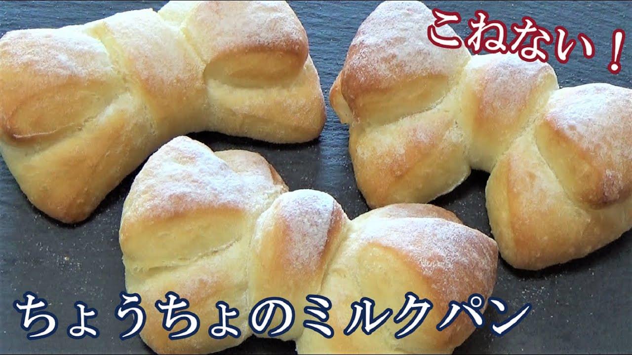 【こねない!ちょうちょのミルクパンの作り方】No knead! Butterfly-shaped milk bread☆皮パリッ中ふわっ☆オーバーナイトでゆっくり低温発酵