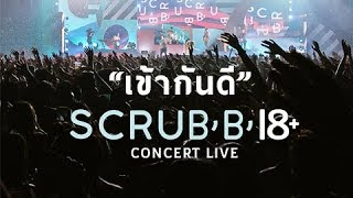SCRUBB 18+ CONCERT LIVE - เข้ากันดี