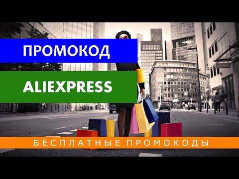 Промокод Aliexpress - заказываем любые товары дешево