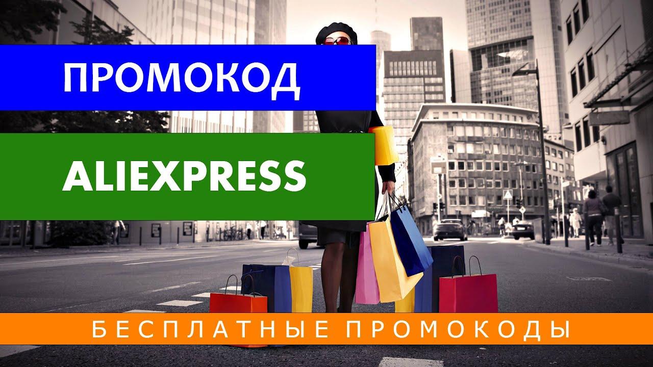 25a570bafee6 Промокод Aliexpress - заказываем любые товары дешево - YouTube