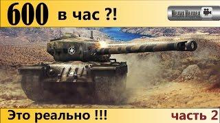 Как заработать золото в World of Tanks бесплатно - часть 2(Как заработать золото голду в World of Tanks бесплатно - 2 часть. Реальный способ заработка голды для WOT танков...., 2015-12-20T01:13:51.000Z)