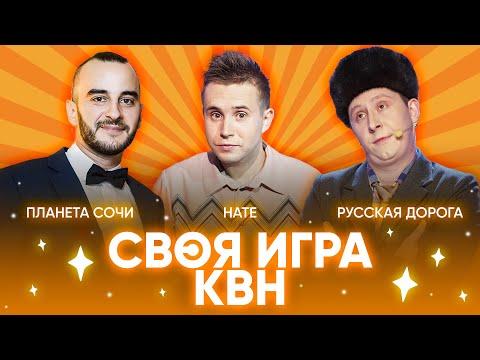СВОЯ ИГРА х КВН #7. КУБАНСКОЕ ДЕРБИ