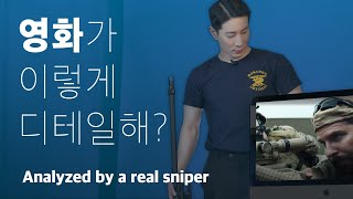 Movie American Sniper analyzed by a real sniper