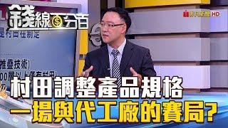 【錢線百分百】20180816-5《村田調整產品規格 一場與代工廠的賽局?》