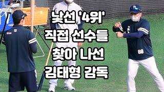 '4위라도 지키자!' 선수들 직접 찾아나선 김태형 감독