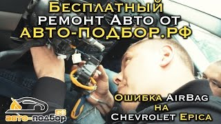 Бесплатный ремонт авто от АВТО-ПОДБОР.РФ | Ошибка AirBag на Chevrolet Epica | ИЛЬДАР АВТО-ПОДБОР