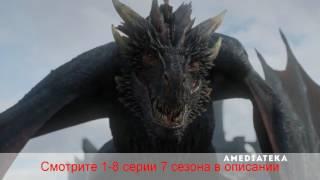 Игра престолов (7 сезон) - Русский Трейлер (2017) | MSOT.СМОТРЕТЬ  ОНЛАЙН