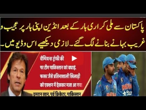 Indian Media insult IMRAN KHAN || ICC Champion Trophy 2017