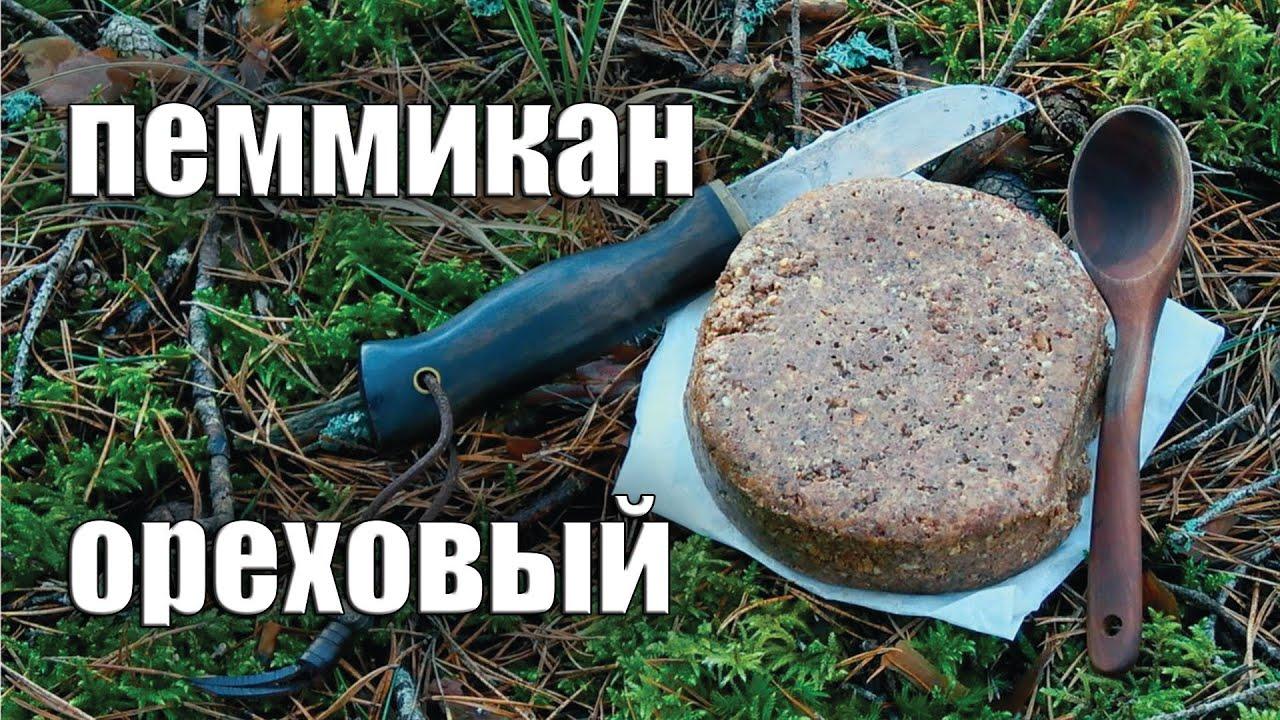 ПЕММИКАН ОРЕХОВЫЙ. РЕЦЕПТ и ИСТОРИЯ/ Peanut butter pemmican recipe