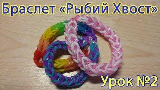Браслет рыбий хвост из резинок Rainbow Loom, урок №2