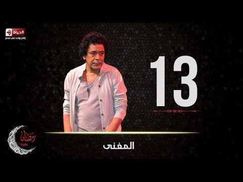 حصريا مسلسل المغني | الحلقة الثالثة عشر (13) كاملة | بطولة الكينج محمد منير