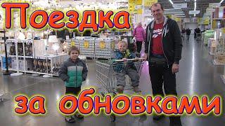 Поездка в город. Покупки. (03.20г.) Семья Бровченко.