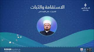 برنامج الاستقامة والثبات ،، مع الشيخ /  د. علي القره داغي - 30