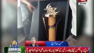 PSL 3 Trophy Reached In National Stadium Karachi