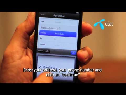 วิธีการสมัคร Apple ID บน iPhone 5 / iPad
