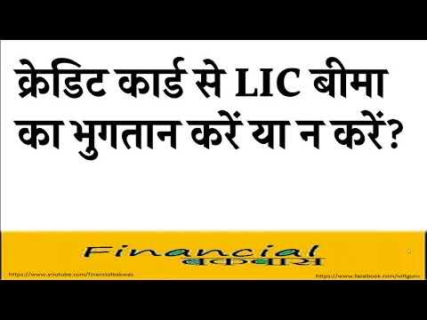 क्रेडिट कार्ड से LIC बीमा  का भुगतान करें या न करें LIC Premium Payment By Credit Card