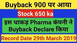 Buyback 900 पर आया, Stock 650 ka - इस धाकड़ Pharma कंपनी ने Buyback Declare किया 2019