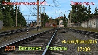 Пользовательский мультиплеер 26.05.17   Trainz-MP.ru   ДСП Балезино - Топиллы   Строительство карты