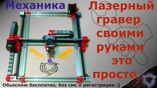 Лазерный гравер своими руками. Ч.1 механика лазерного гравера.