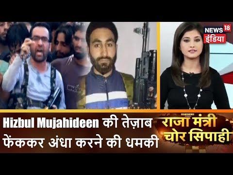 Hizbul Mujahideen की तेज़ाब फेंककर अंधा करने की धमकी | राजा मंत्री चोर सिपाही | News18 India