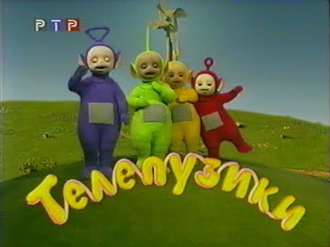 Телепузики (РТР, 2001)