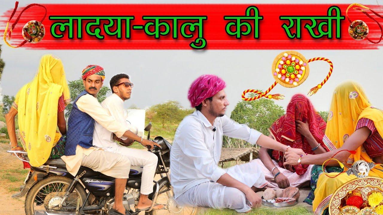 लादया-कालु की मजेदार राखी ।। Raksha Bandhan Spical ।। Rajasthani Masti