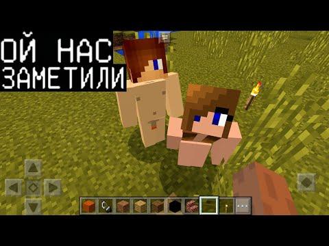 Видео: МОЯ ДЕВУШКА ИЗМЕНИЛА МНЕ С ДРУГИМ (Анти-Измена Шоу Minecraft PE) майнкрафт