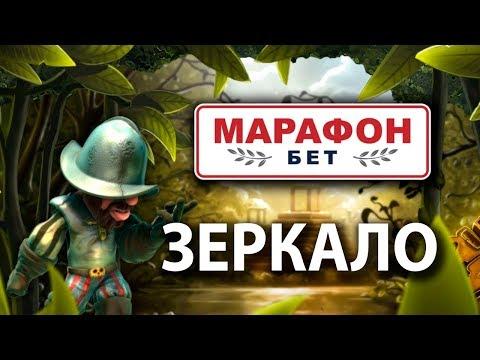 Бонус Марафон Бет