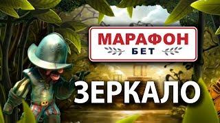 БК Марафон Бет Зеркало (Май 2019)