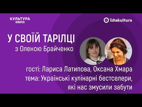 Українські кулінарні бестселлери, які нас змусили забути / У своїй тарілці з Оленою Брайченко