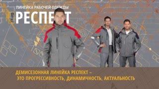 iForm – рабочая одежда нового поколения(, 2015-12-28T09:54:44.000Z)