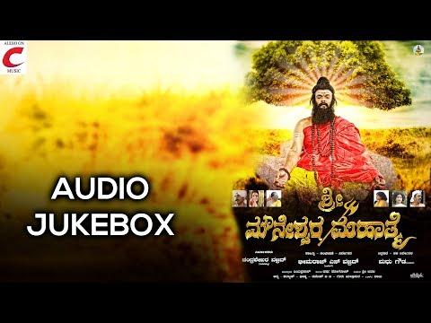 Sri Mouneshwara Mahathme - Audio Jukebox | M Chinmay, Ramaswamy, Spandana, Bhishma, Mahesh
