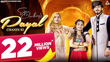 Sapna Choudhary : Payal Chandi Ki   Renuka Panwar   Aman Jaji   New Haryanvi Songs Haryanavi 2021