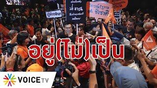 Voice Go - ปลุกคนไทย 'อยู่ไม่เป็น' หวังทุกคนอยู่(ร่วมกัน)ได้