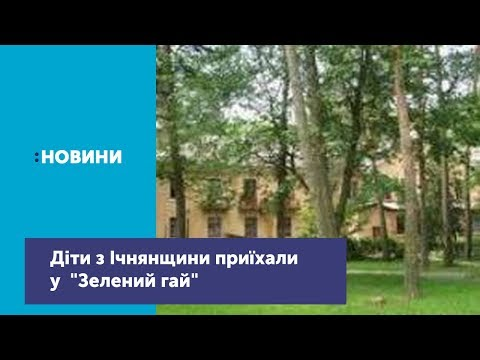 25 дітей із Ічнянського району перебувають на оздоровленні у чернігівському санаторії «Зелений гай»