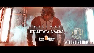 MILIONI - ЧЕТВЪРТАТА АРАБКА (B'&'W) [Official Music Video] (prod. by BATE PESHO)