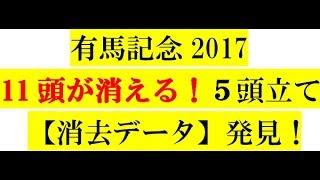 有馬記念2017 【消去データ】11頭が消える!5頭立て